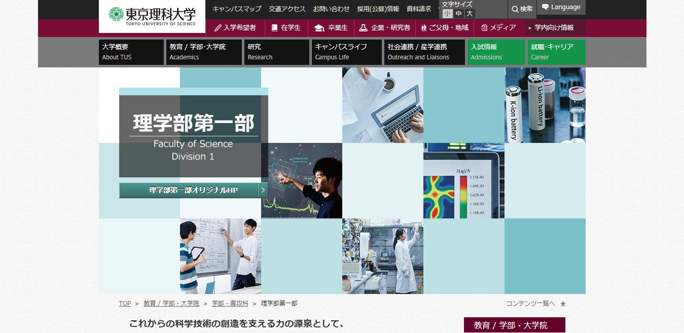 【東京理科大学】理学部の評判とリアルな就職先