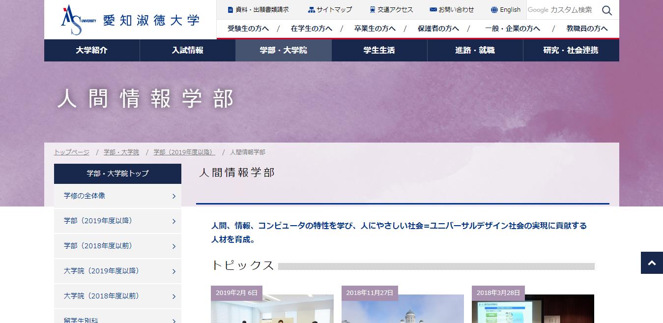 【愛知淑徳大学】人間情報学部の評判とリアルな就職先