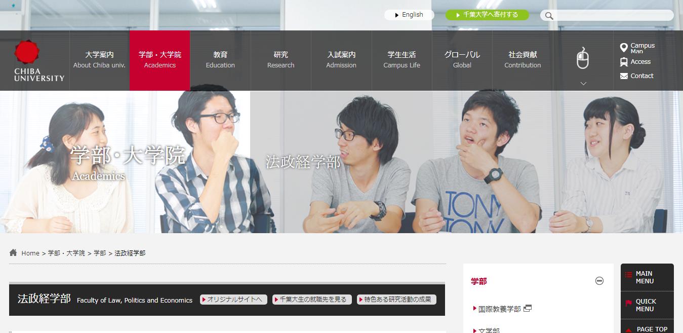 【大阪経済大学】経済学部の評判とリアルな就職先
