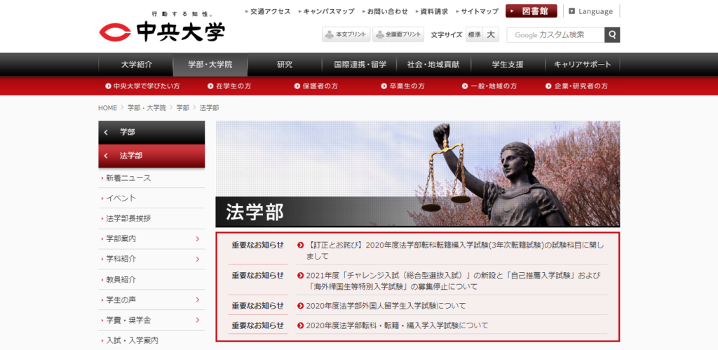 【中央大学】法学部の評判とリアルな就職先