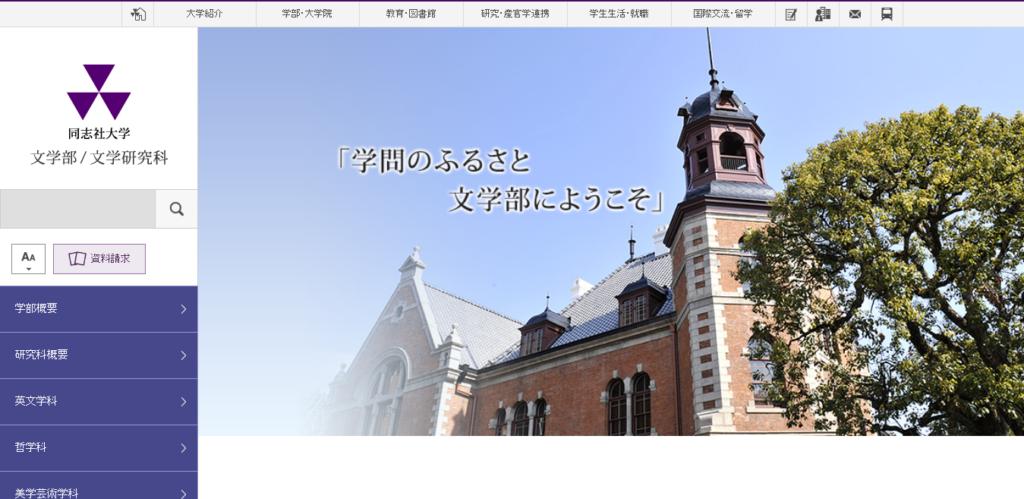 【同志社大学】文学部の評判とリアルな就職先