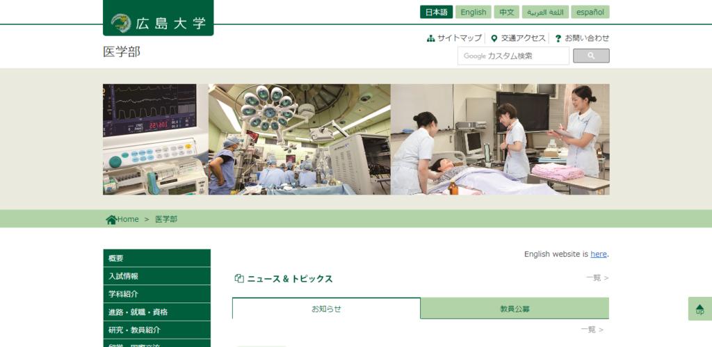 【広島大学】医学部の評判とリアルな就職先