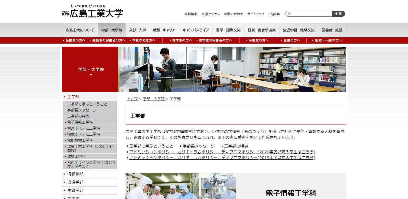 【徳島大学】生物資源産業学部の評判とリアルな就職先