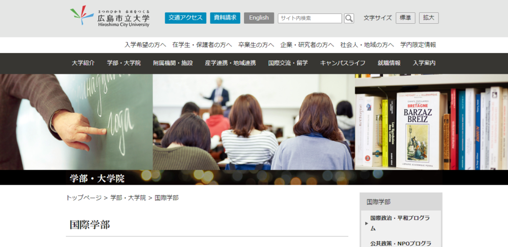 【広島市立大学】国際学部の評判とリアルな就職先