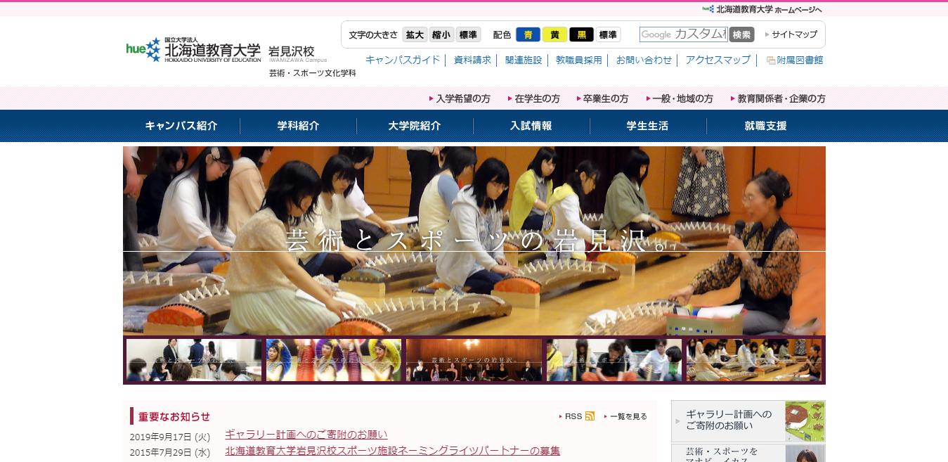 【北海道教育大学】芸術・スポーツ文化学科の評判とリアルな就職先