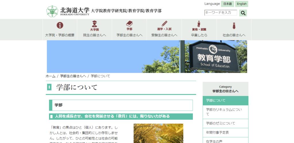 【北海道大学】教育学部の評判とリアルな就職先