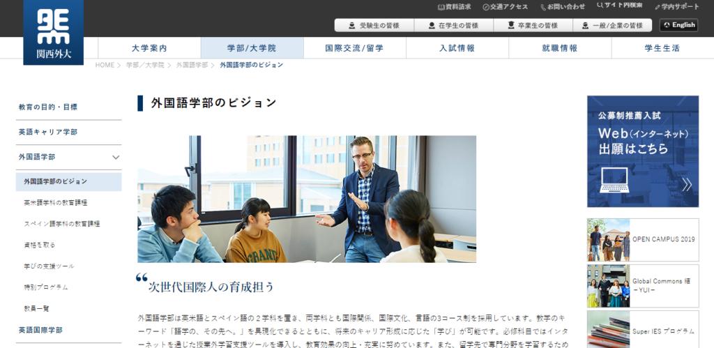【関西外国語大学】外国語学部の評判とリアルな就職先