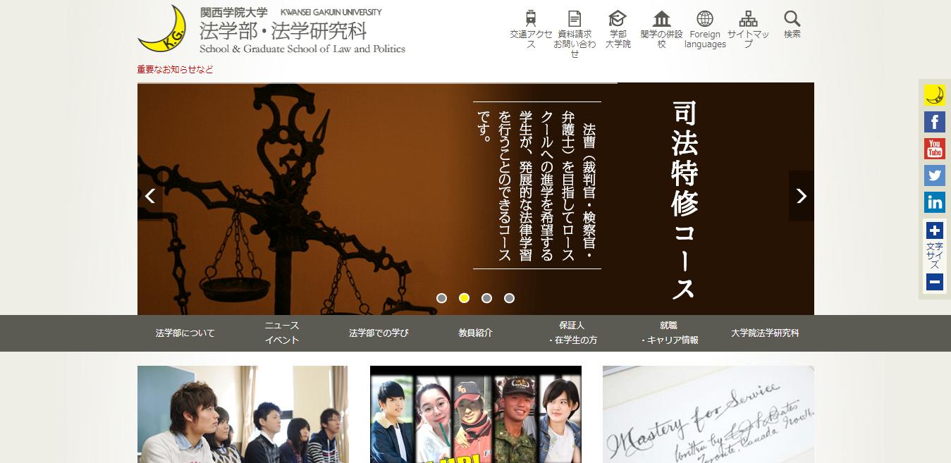 【関西学院大学】法学部の評判とリアルな就職先