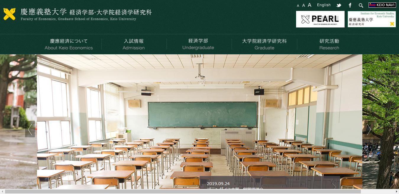 【慶應義塾大学】経済学部の評判とリアルな就職先