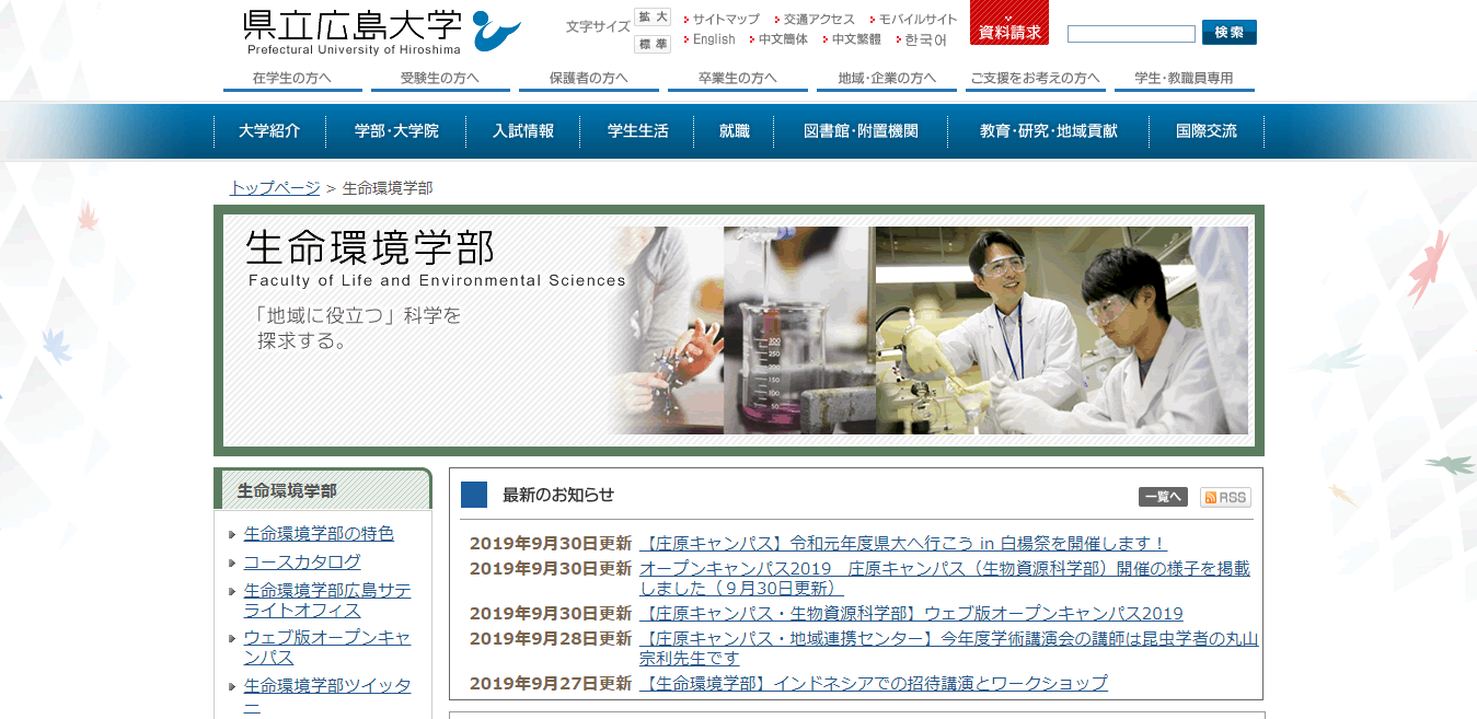 【県立広島大学】生命環境学部の評判とリアルな就職先