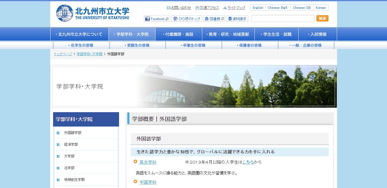 【神戸学院大学】栄養学部の評判とリアルな就職先