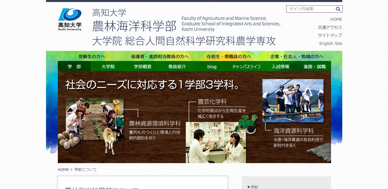 【高知大学】農林海洋科学部の評判とリアルな就職先