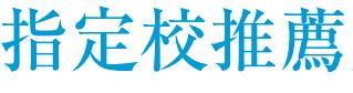 大阪経済法科大学の指定校推薦について【面接内容や志望理由書の例文】