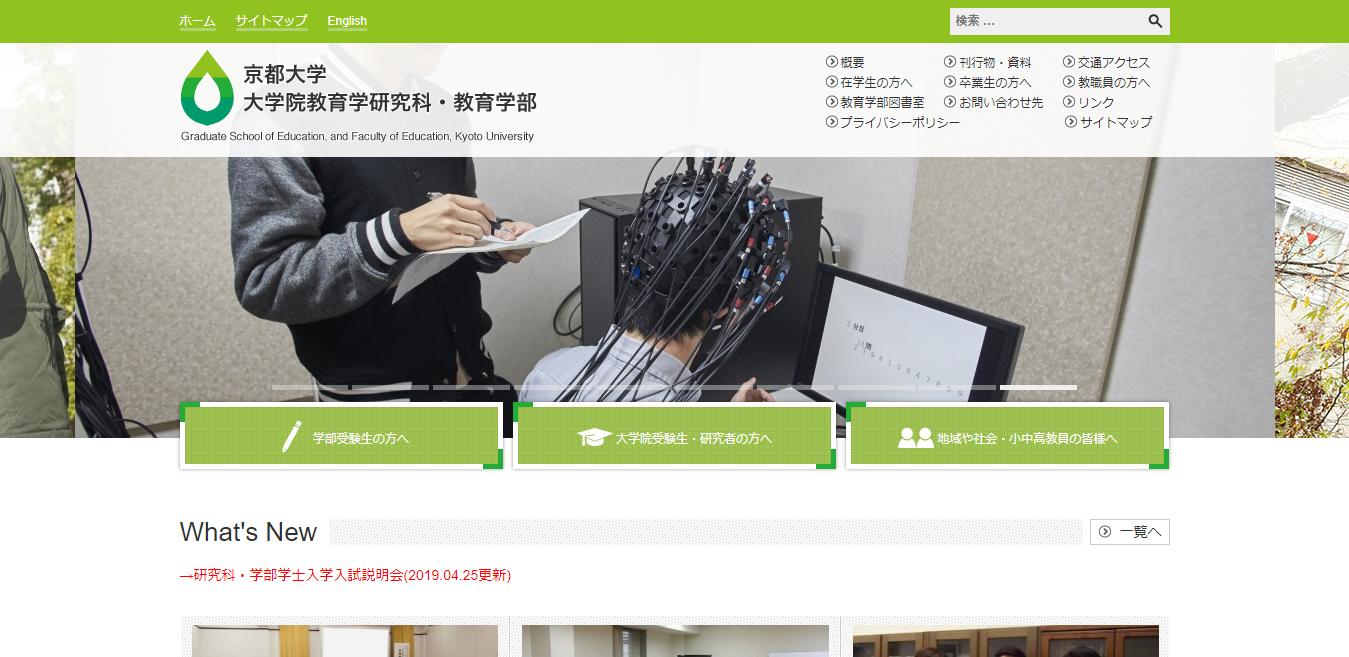 【京都大学】教育学部の評判とリアルな就職先