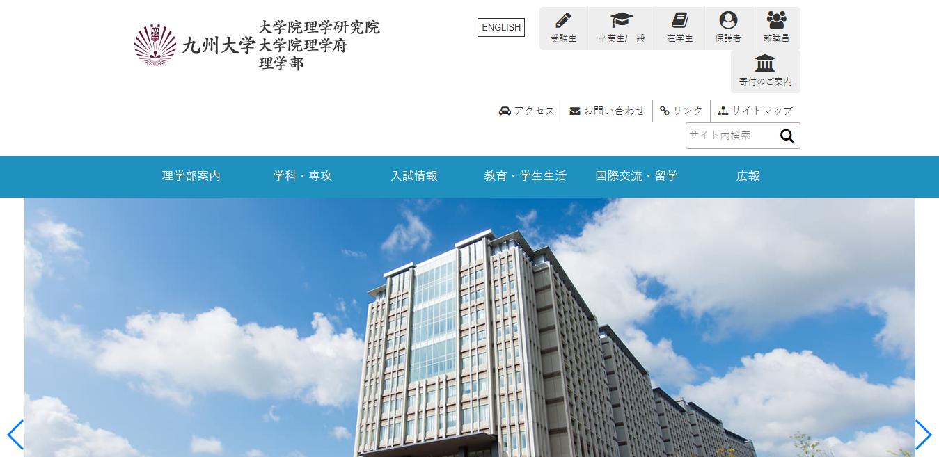 【九州大学】理学部の評判とリアルな就職先