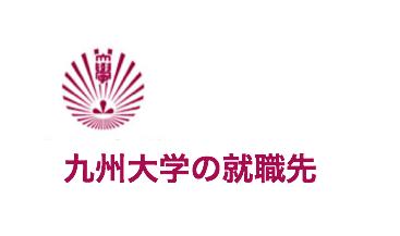 【滋賀県立大学】人間文化学部の評判とリアルな就職先