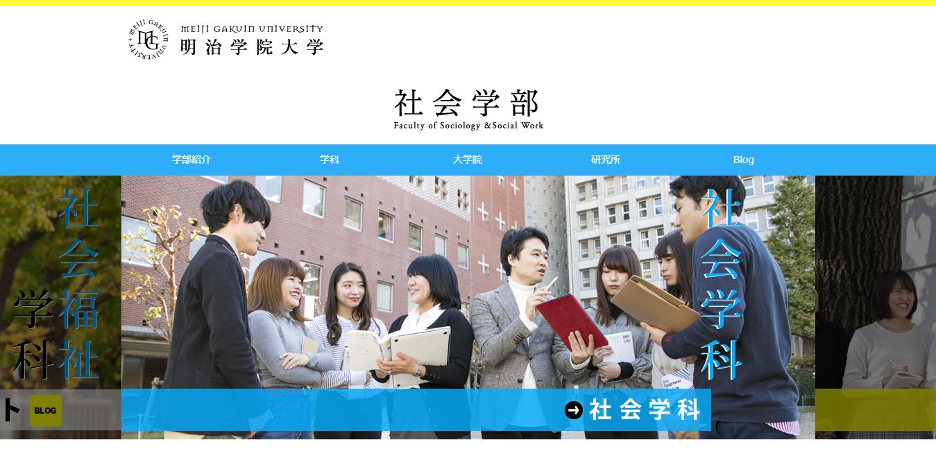 【立教大学】社会学部の評判とリアルな就職先