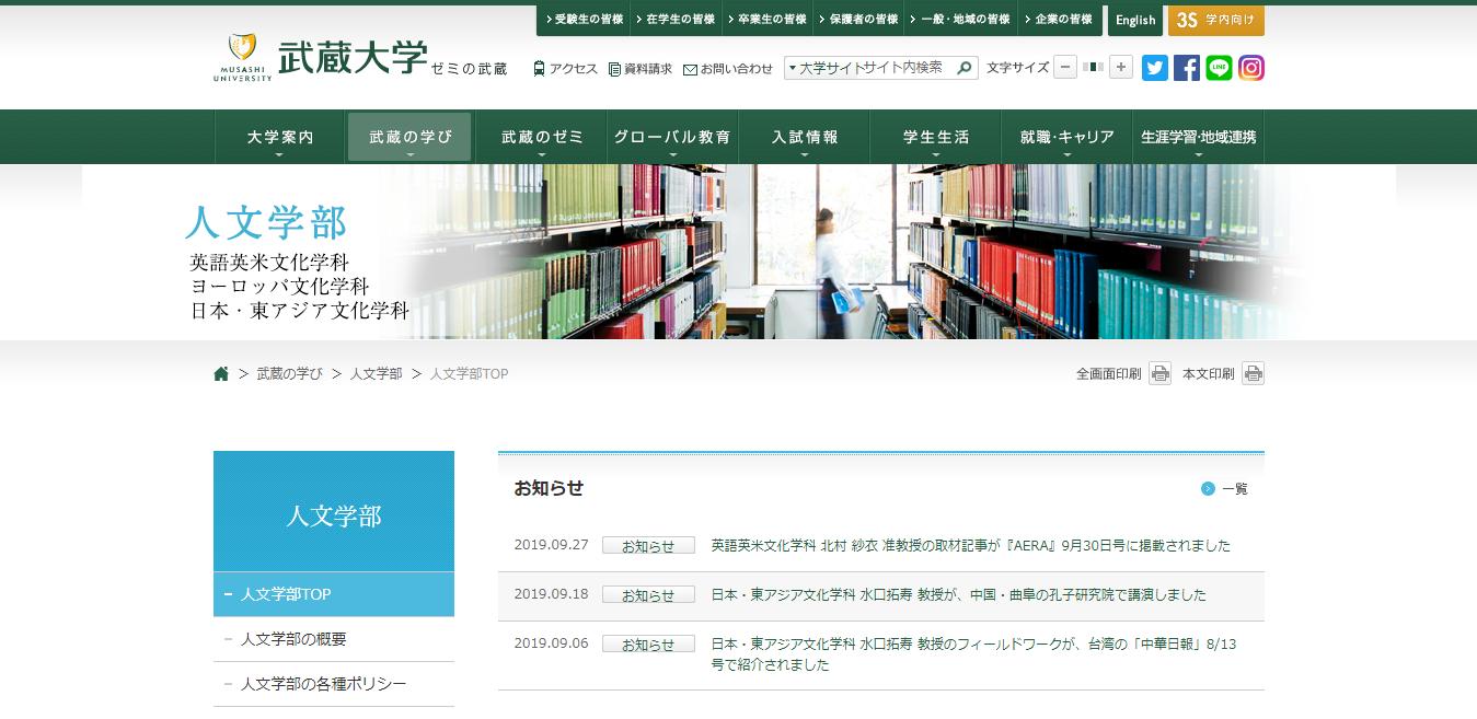 【駒澤大学】法学部の評判とリアルな就職先