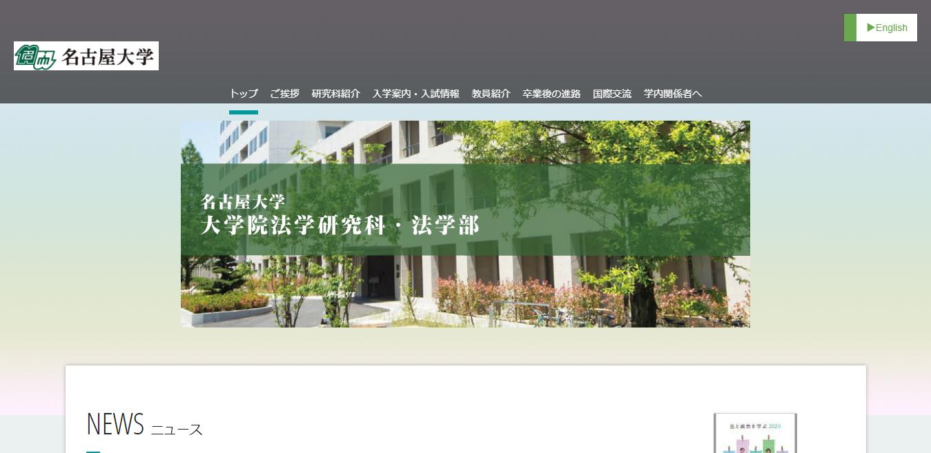 【名古屋大学】法学部の評判とリアルな就職先