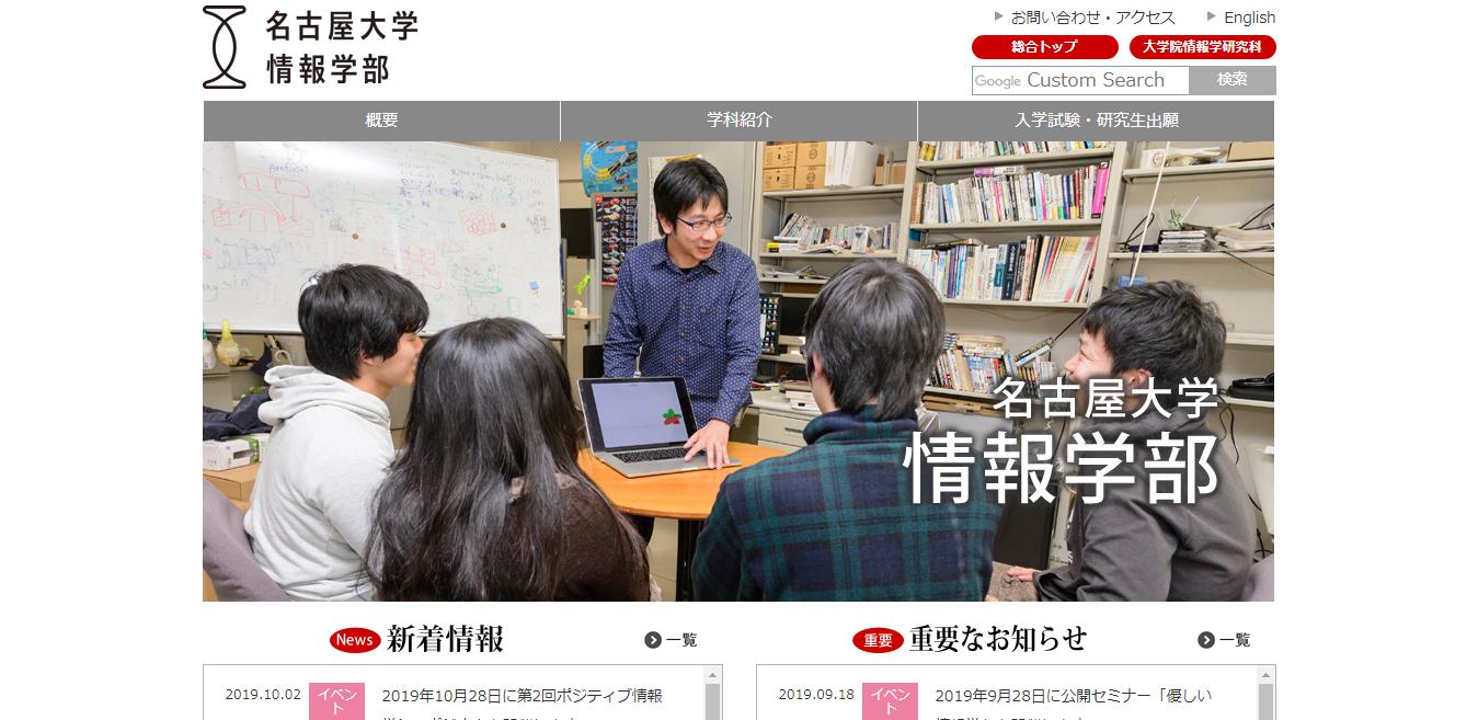 【名古屋大学】情報学部の評判とリアルな就職先
