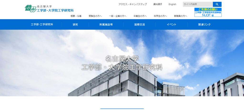 【名古屋大学】工学部の評判とリアルな就職先