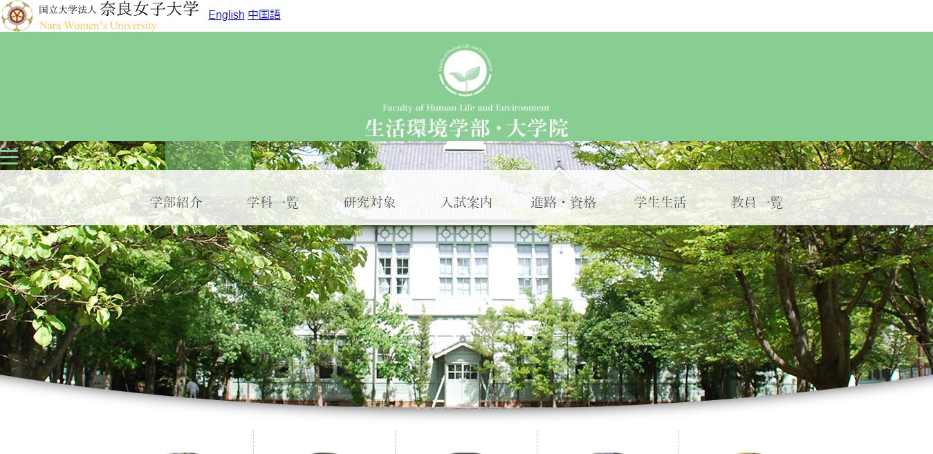 【奈良女子大学】生活環境学部の評判とリアルな就職先