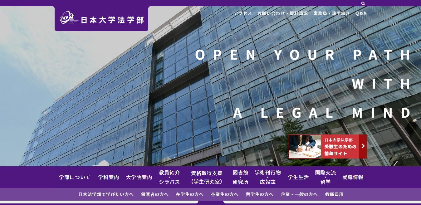 【日本大学】法学部の評判とリアルな就職先