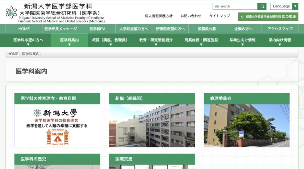 【新潟大学】医学部の評判とリアルな就職先