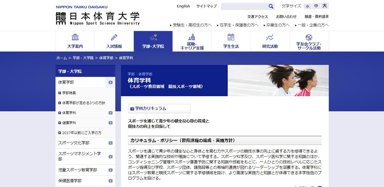 【日本体育大学】体育学部の評判とリアルな就職先