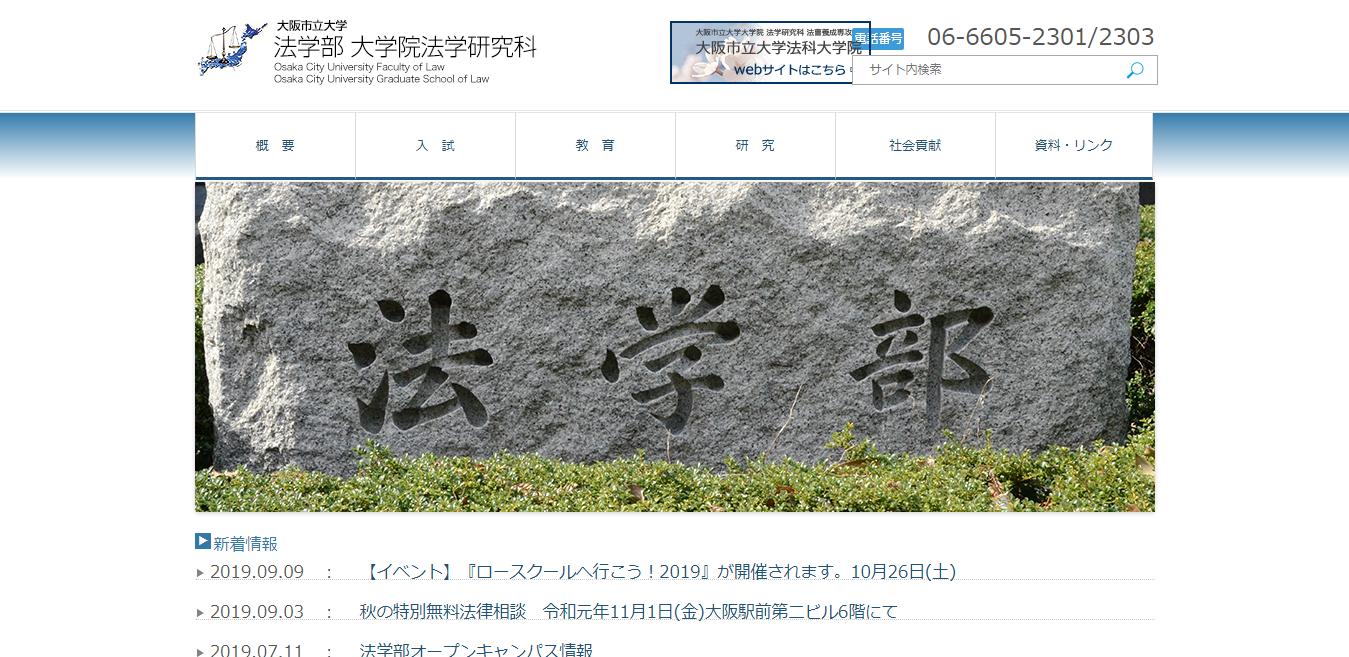 【大阪市立大学】法学部の評判とリアルな就職先