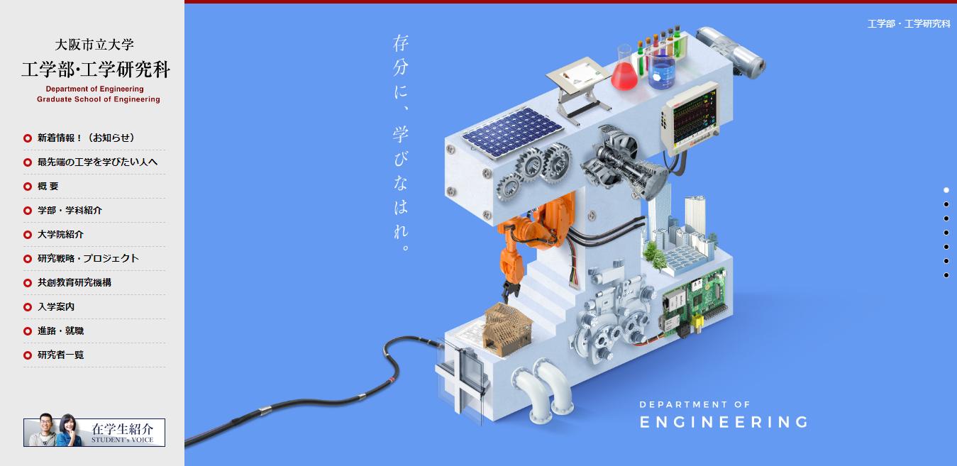 【大阪市立大学】工学部の評判とリアルな就職先