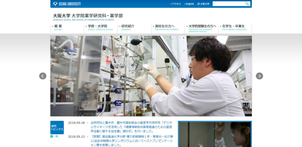 【大阪大学】薬学部の評判とリアルな就職先
