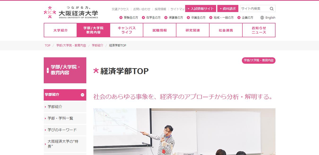 【千葉大学】法政経学部の評判とリアルな就職先
