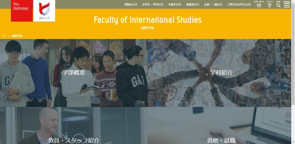 【龍谷大学】国際学部の評判とリアルな就職先