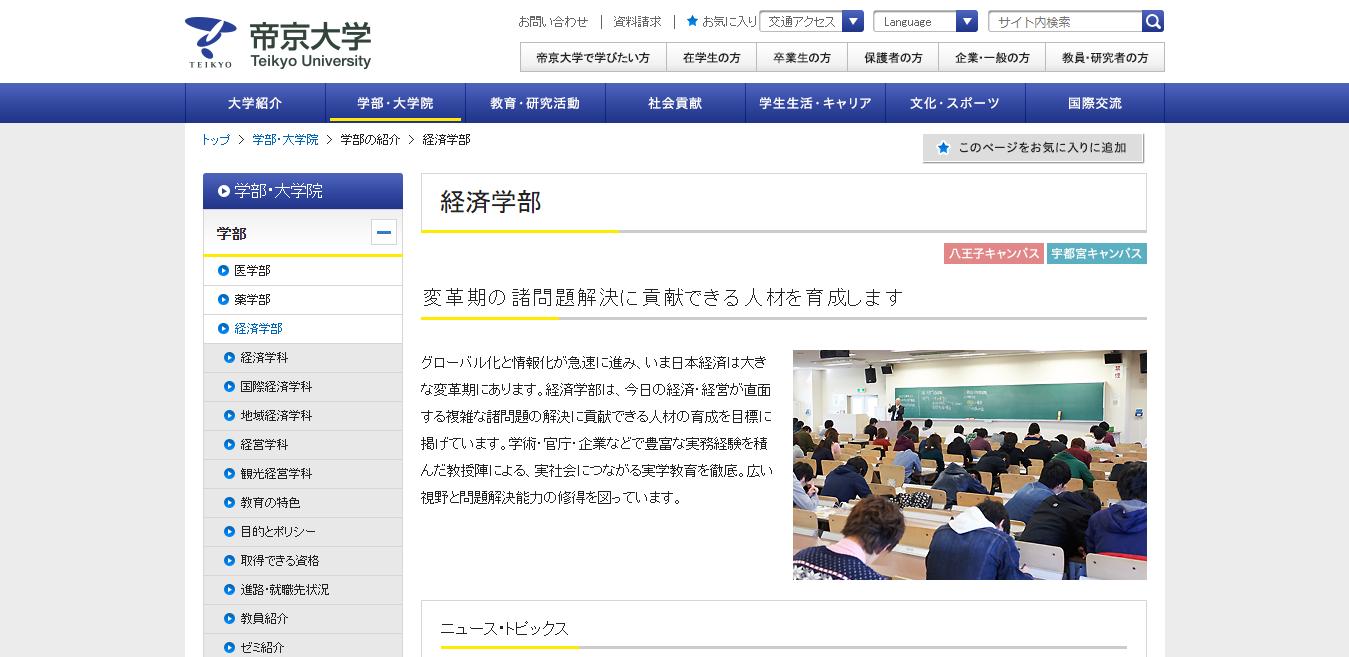 【帝京大学】経済学部の評判とリアルな就職先