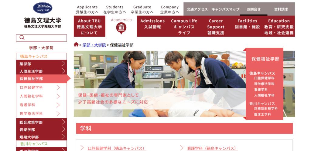 【徳島文理大学】保健福祉学部の評判とリアルな就職先