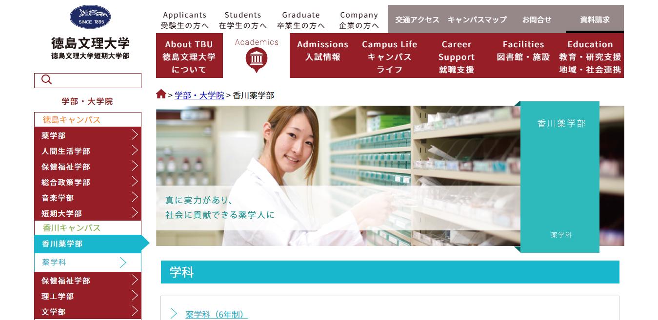 【徳島文理大学】香川薬学部の評判とリアルな就職先