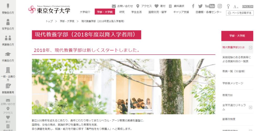 【東京女子大学】現代教養学部の評判とリアルな就職先
