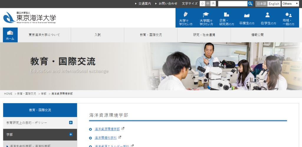 【東京海洋大学】海洋資源環境学部の評判とリアルな就職先