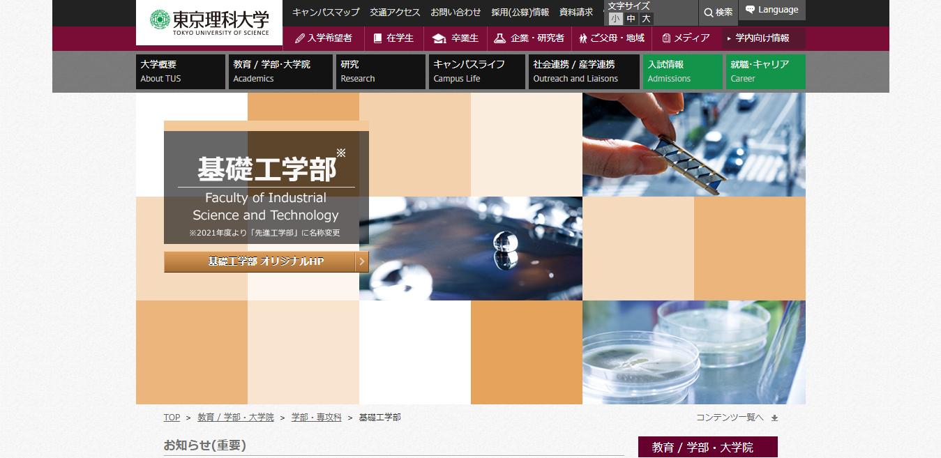 【東京理科大学】基礎工学部の評判とリアルな就職先