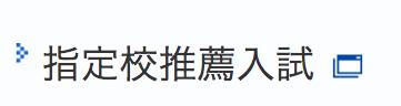 成城大学の指定校推薦について【面接内容や志望理由書の例文】
