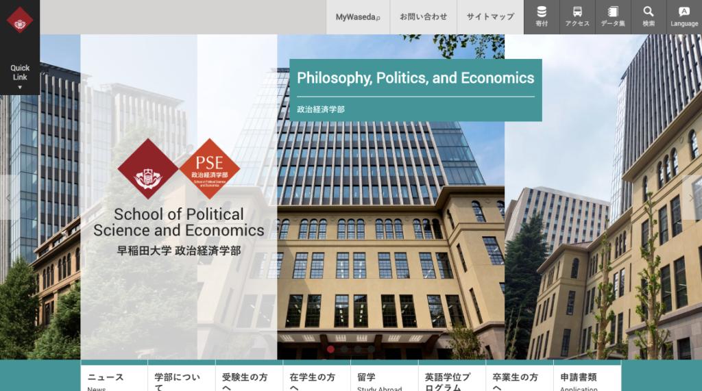 【早稲田大学】政治経済学部の評判とリアルな就職先