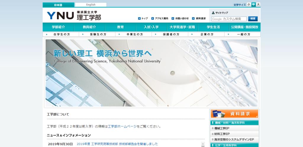 【横浜国立大学】理工学部の評判とリアルな就職先