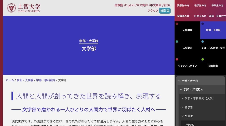 【上智大学】文学部の評判とリアルな口コミ