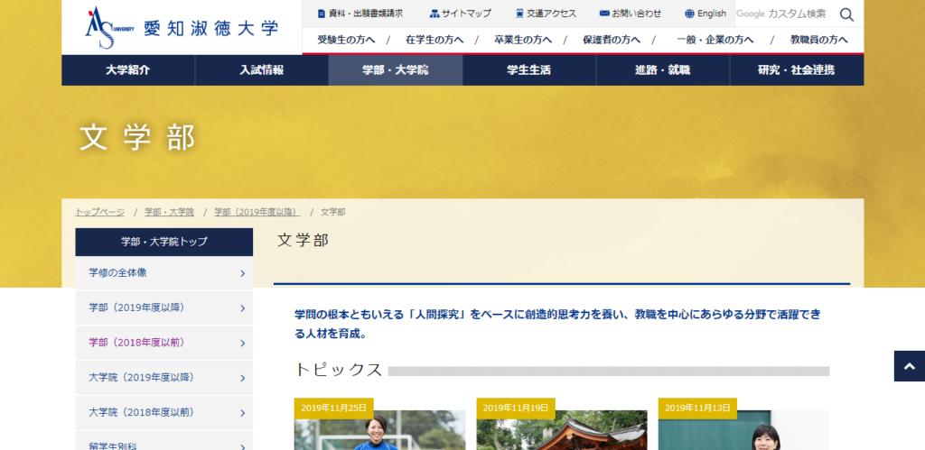 【愛知淑徳大学】文学部の評判とリアルな就職先