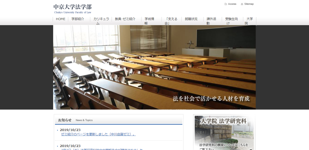 【中京大学】法学部の評判とリアルな就職先