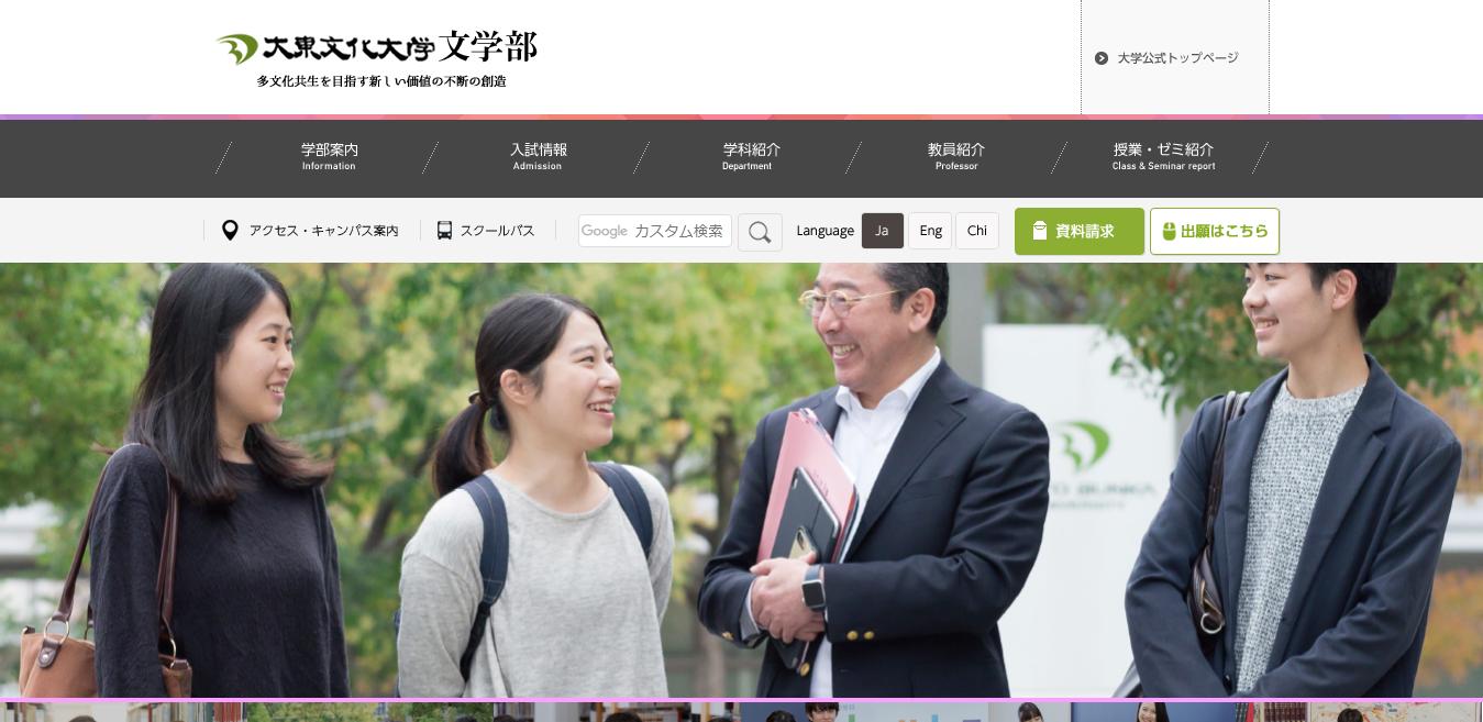 【大阪大学】工学部の評判とリアルな就職先
