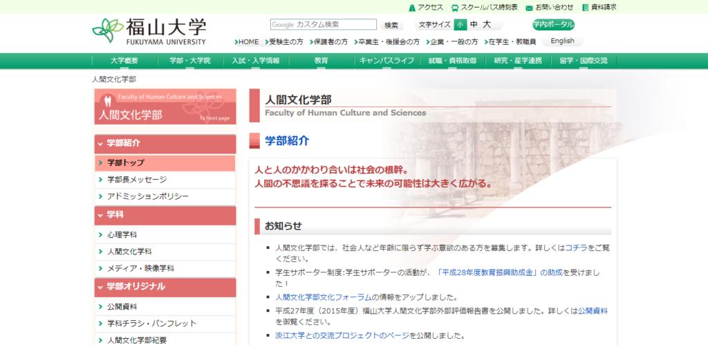 【福山大学】人間文化学部の評判とリアルな就職先