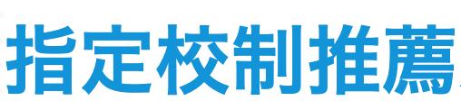 岐阜聖徳学園大学の指定校推薦について【面接内容や志望理由書の例文】