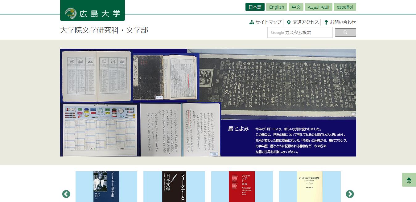 【広島大学】文学部の評判とリアルな就職先